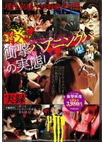 Undercover ! Shocking Happening Bar's Reality! 下載