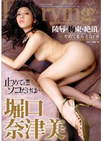 Disgrace Tied Up Orgasm by Natsumi Horiguchi Download