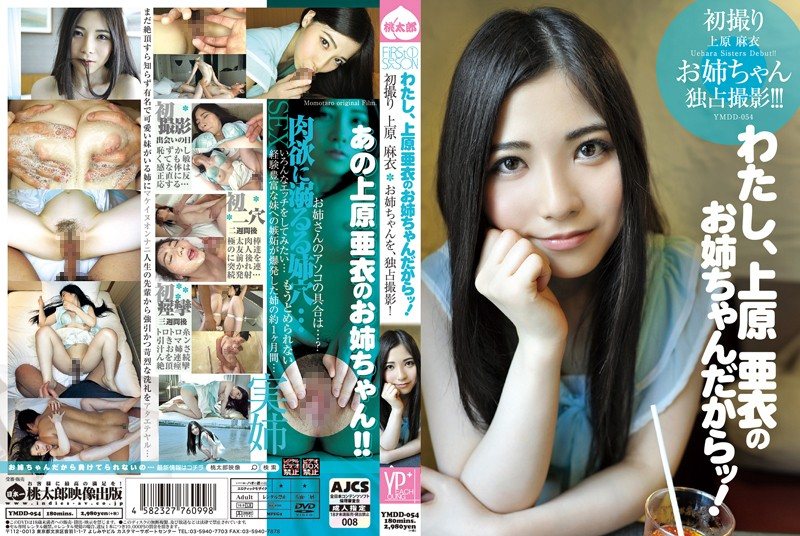 YMDD-054 Regular Edition - Mai Uehara's First Debut Of Her Video As Ai Uehara's Older Sister!