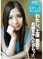 Regular Edition - Mai Uehara's First Debut Of Her Video As Ai Uehara's Older Sister! Download