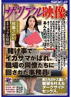 """The Real Image """"The Office Girl Who Was Gang Banged By Her Colleagues When Her Gambling Cheat Was Exposed"""" 下載"""