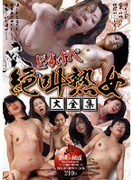 Ultra Kinky Mature Woman's Screams - Complete Works Collection Download