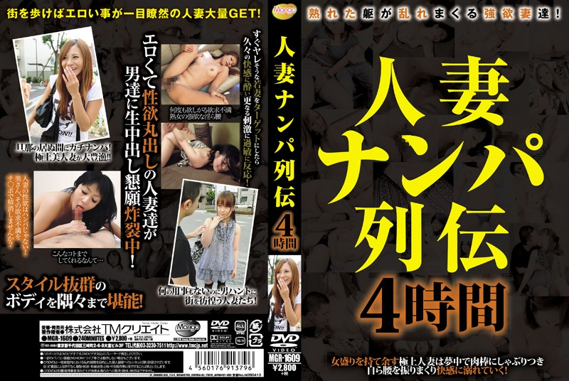 MGR-1609 download or stream.