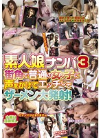 Picking Up Girls: Amateur Girls 3 We Looked For A Regular Woman So We Could Take Her Home And Fuck Her And Pump Our Semen Into Her! Download