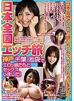 Japanese National Sex Vacation - Sex With Erotic Y********ls In Kobe, Chiba, And Ikebukuro! Download