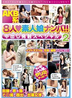 Picking Up Amateur Pop Star Lookalikes! 8 Girls in Creampie Explosion Special 2 下載