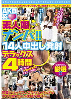 Picking Up AKB-Style Amateur Girls!! 14 Girls Get Creampied 4-Hour Deluxe 下載