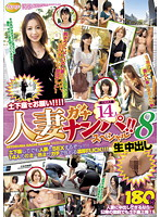 Married Woman Ultra-Seduction!! Creampie Special 8 下載