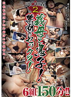 Familial Adultery 2 Mother In Law and Son ! Prohibition Sex ! 6 Groups 150 Minutes ! ! Download