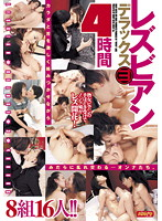 Lesbian Series Deluxe 3 - Four Hour Collection Download