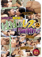Lesbian Series Special Issue 2 Lesbian Granny 2 5 Couples 10 Girls!! Download