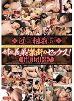 Familial Adultery 5: I Fucked My Sister-in-Law! (6 Couples - 150 Minutes) Download
