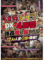 Torture & Rape Deluxe, 4 Hours, 12 Married Woman Attacked By Serial Rapist, 2 Pairs Of Stepmother And Daughter!! Download