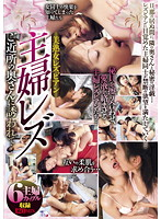 Housewife Lesbians - I Was Seduced by a Wife in my Neighborhood... 下載