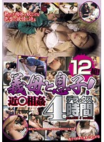Mother In Law and Son! 12 Pairs! Familial Adultery Deluxe Four Hour Compilation Download