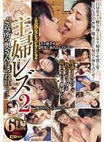 Housewife Lesbians Volume 2 Let's Invite The Neighbor's Wife To The Party Download