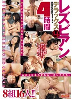 Lesbian Series Deluxe 4 - 4 Hours Download