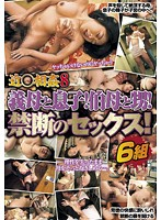 Familial Adultery 8 Mother In Law and Son! Aunt and Nephew! Forbidden Sex! Download