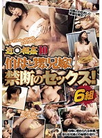 Familial Adultery Volume 10 Sister-in-Law Soiled By Aunt And Nephew ! Forbidden Sex! Download