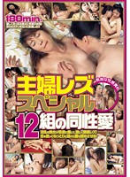 Housewife Lesbians Special 12 Sets Of Same-Sex Lust 下載