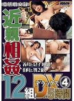 Incest 12 Couples! Deluxe 4 5 Hours Download