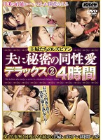 Lesbian Housewives - The Secret Same-Sex Lust They Hide From Their Husbands Deluxe Four Hours 2 Download