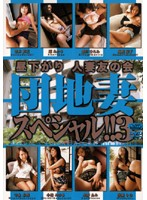 Married Woman's Midday Party - Apartment Wife Special ! ! 3 Download