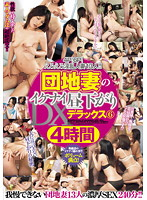 Apartment Wife Forbidden Afternoon Deluxe 6 - 4 Hours 下載