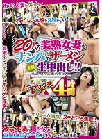 I Picked Up 20 Mature Married Women And Creampied All Of Them!! Deluxe 4 Hours Download