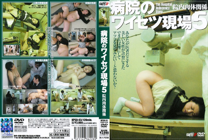 KPSD-03 Obscene Part of the Hospital 5 - Shame, Reluctant, Pregnant, Married Woman, Anal Play