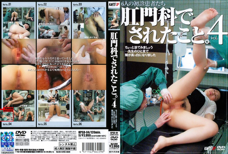 KPSD-04 What They Did to Me At the Proctologist vol. 4 - Ropes & Ties, Enema, Anal Play