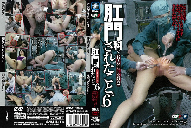 KPSD-21 What They Did to Me At the Proctologist vol. 6 - Reluctant, Ass Lover, Anal Play