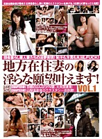 Fulfilling the Local Housewife's Nasty Desires!! vol. 1 下載