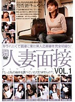 Married Woman Interview vol. 1 Download