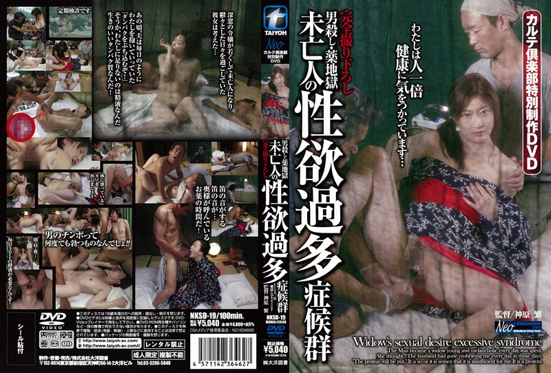 NKSD-19 jav me Widow's Excessive Lust Syndrome