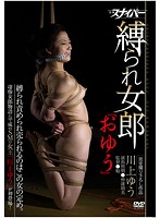 Tied Up Sluts Oyu, Yu Kawakami Download