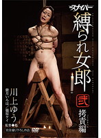 Tied Up Sluts Oyu 2 Torture Yu Kawakami Download