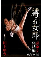 Tied Up Sluts Oyu Complete Edition Yu Kawakami Download