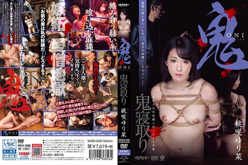 SMSD-020 Demonic Cuckold Sex A Bitchy Young Wife Who Went Cum Crazy For The Unfaithful Bondage Of