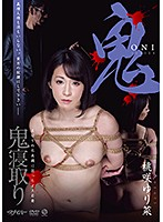 Demonic Cuckold Sex A Bitchy Young Wife Who Went Cum Crazy For The Unfaithful Bondage Of Betrayal Yurina Momosaki Download