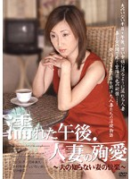 Wet Afternoon - A Married Woman's Pure Love Download