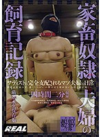 BRTM-002 JAV Screen Cover Image for A Domestication Record Of A Sex Slave Husband And Wife Super Select Collector's Edition from Real-Works Studio Produced in 2018