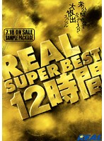 REAL SUPER BEST 12 Hours 5 Download