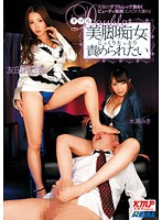 I Want To Be Completely T*****ed By These Two Beautiful Legged Nymphomaniacs - Double Trouble Ayaka Tomoda And Miki Minase Download