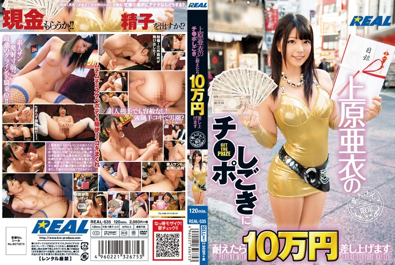 REAL-535 If You Can Stand Ai Uehara Stroking Your Cock, We'll Give You $1000
