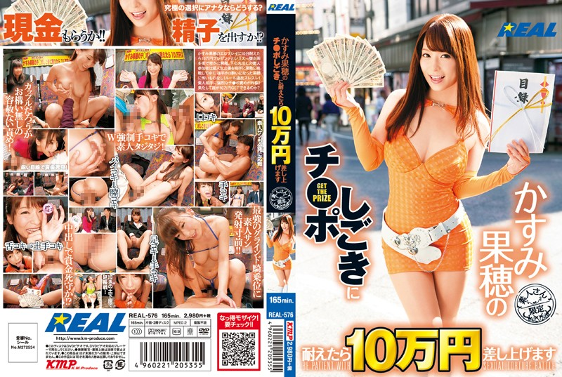 REAL-576 If You Can Bear Kaho Kasumi 's Cock Rubbing Technique We'll Give You 100,000 Yen