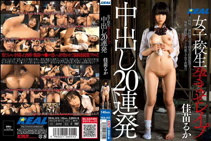 REAL-612 Javdoe Schoolgirl Impregnated By Rape Creampies – 20 Loads Ruka Kanae