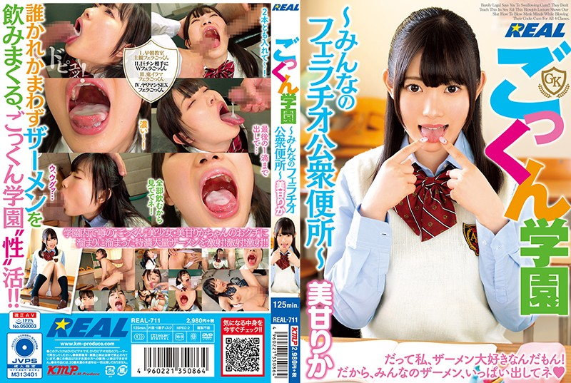 REAL-711  The Cum Swallowing Academy – She's Everybody's Blowjob Public Toilet – Rika Miama