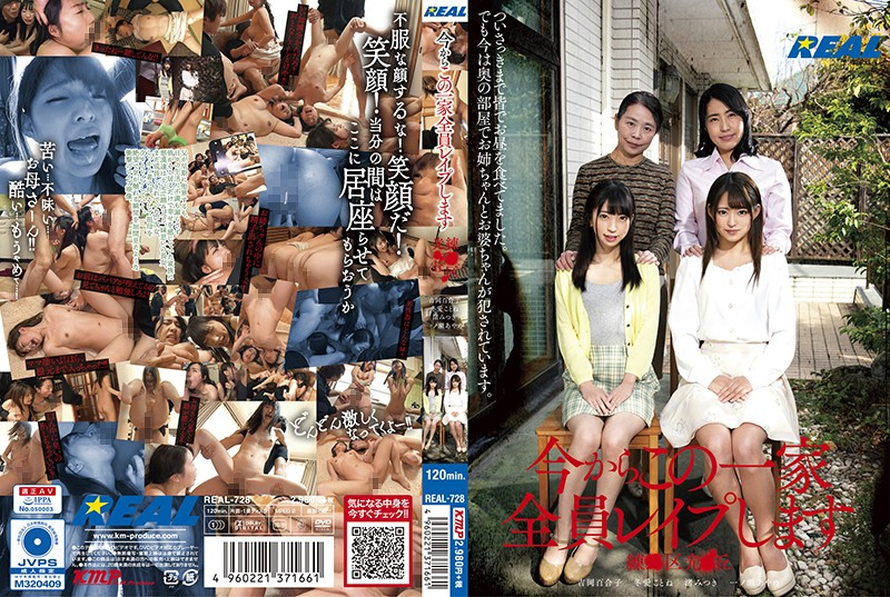 REAL-728 jav watch online I'm About To Fuck Everyone In This Family The Location: Hikari**oka, Neri** Ward
