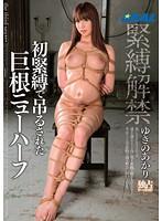 Big-Dicked Transsexual Strung Up For Her First S&M Akari Yukino Download
